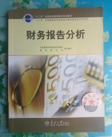 正版85新 财务报告分析 南开大学出版社9787310073061