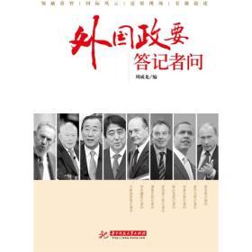 外国政要答记者问 周成龙著 华中科技大学出版社9787560961439