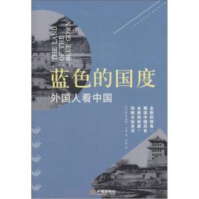 蓝色的国度:外国人看中国