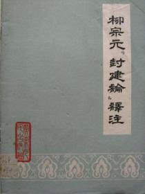 柳宗元《封建论》译注【74年一版一印  】