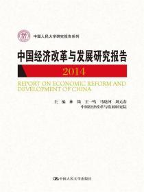 中国经济改革与发展研究报告 2014 (中国人民大学研究报告系列)