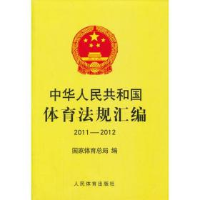 2011-2012-中华人民共和国体育法汇编