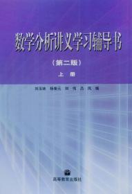 数学分析讲义学习辅导书上册第二2版刘玉琏高等教育出版社978