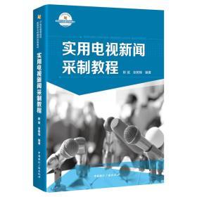 正版 实用电视新闻采制教程 靳斌 张树锋著 中国国际广播出版社 99787507840124ai2