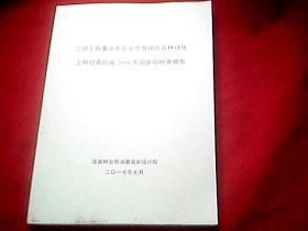 三峡工程重庆库区生态屏障区造林绿化工程检查验收2016年国家级核查报告