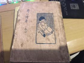 冰心名著 丰子恺封面【寄小读者】