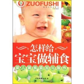 现货-怎样给宝宝做辅食--婴儿辅食添加与制作