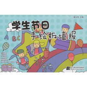 学生节日手绘板墙报