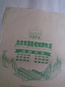 北京市西四呢绒绸布店(老广告包装纸一张)