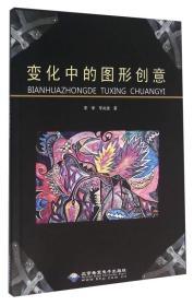 变化中的图形创意 李季 李尚婕 北京希望电子出版社 9787830022006