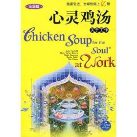 心灵鸡汤:关于工作(注释版)
