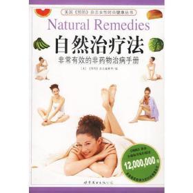 正版】自然治疗法--非常有效的非药物治病手册
