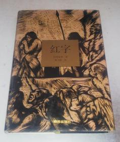 保证正版 世界文学名著:红字(典藏本)精装 96年一版一印 7805675872