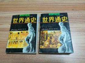 绘画本 世界通史  古代卷   上下册