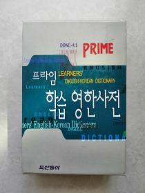 韩文原版字典