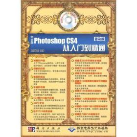 中文版Photoshop CS4从入门到精通(普及版)(2DVD)