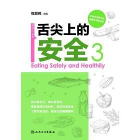舌尖上的安全(第3册)(配盘)