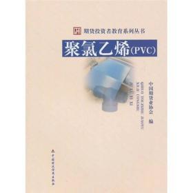 期货投资者教育系列丛书:聚氯乙烯(PVC)