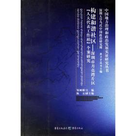 """构建和谐社区——深圳市月亮湾片区""""人大代表工作站""""个案研究"""