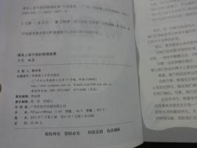 课本上读不到的物理故事