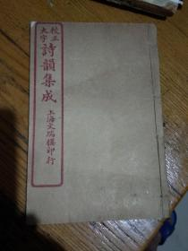 大字校证诗韵集成(33---65卷)。上海文瑞楼,民国白棉纸印