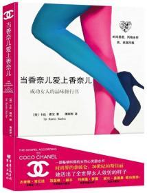 当香奈儿爱上香奈儿:成功女人的品味修行书