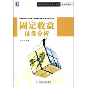 经济管理类专业规划教材·金融学系列:固定收益证券分析
