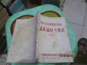 高举毛泽东思想伟大旗帜认真搞好斗批改《专集之一》 林彪题词完整   货号26-8