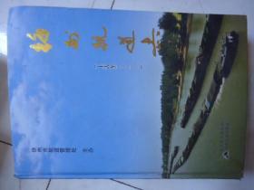 徐州航道志-上古至2010