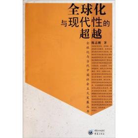 全球化与当代中国社会主义发展丛书:全球化与现代性的超越
