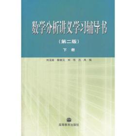 数学分析讲义学习辅导书(第2版)(下册)