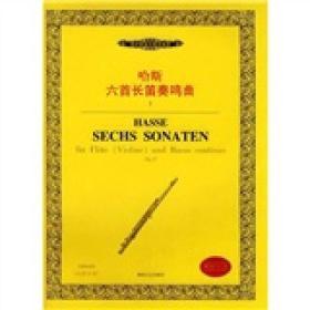 西洋管弦乐教学曲库:哈斯六首长笛奏鸣曲