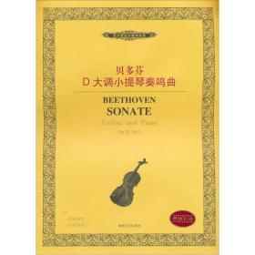 贝多芬D大调小提琴奏鸣曲