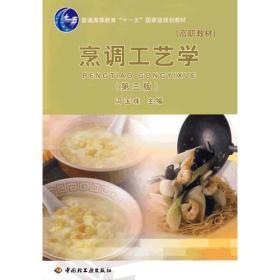 烹调工艺学(第三版)