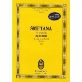 斯美塔那 我的祖国 第二首 伏尔塔瓦河 交响诗总谱