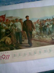 走向胜利(宣传画,1977年年历画)