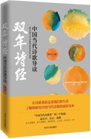 中国当代诗歌导读·暨中国当代诗歌奖获得者作品集:双年诗经