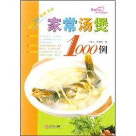 家常汤煲1000列