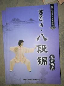 健身气功竞赛功法丛书~健身气功.八段锦