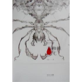 毒蜘蛛之死