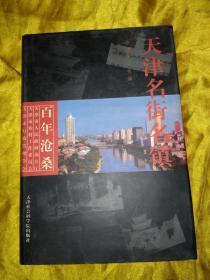 天津名街名镇【正版】