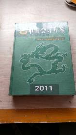 中国会计年鉴2011 未开封