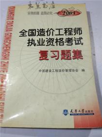 2003全国造价工程师执业资格考试复习题集 中国建设工程造价管理协会编 天津大学出版社 16开平装