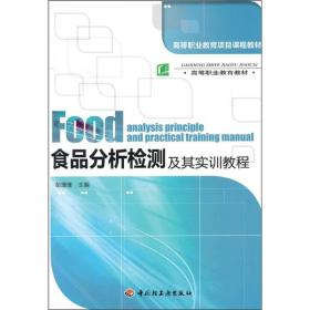 食品分析检测及其实训教程