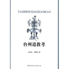 台州道教考