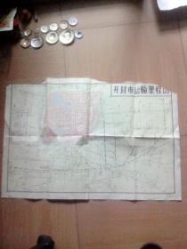 开封市运输里程图(1976年版)