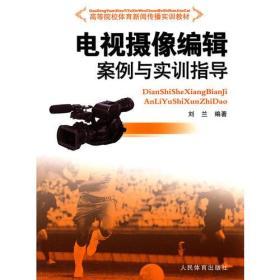 【二手包邮】电视摄像编辑案例与实训指导 刘兰 人民体育出版社