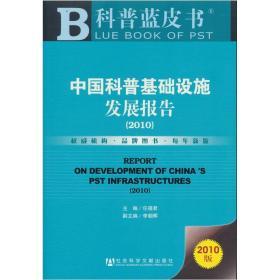 中国科普基础设施发展报告(2010)