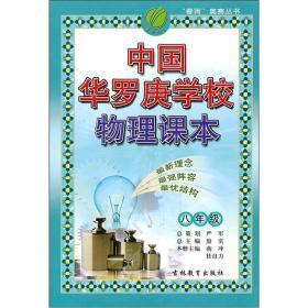 中国华罗庚学校物理课本.八年级