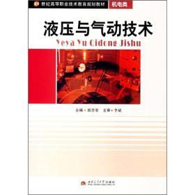 21世纪高等职业技术教育规划教材(机电类):液压与气动技术